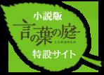 小説版 言の葉の庭 特設サイト