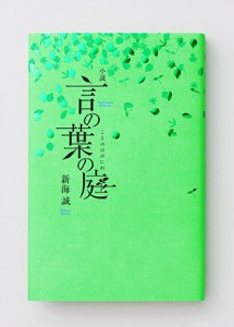 novel_kotonohanoniwa